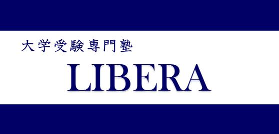 大学受験専門塾LIBERAー新松戸の大学受験塾