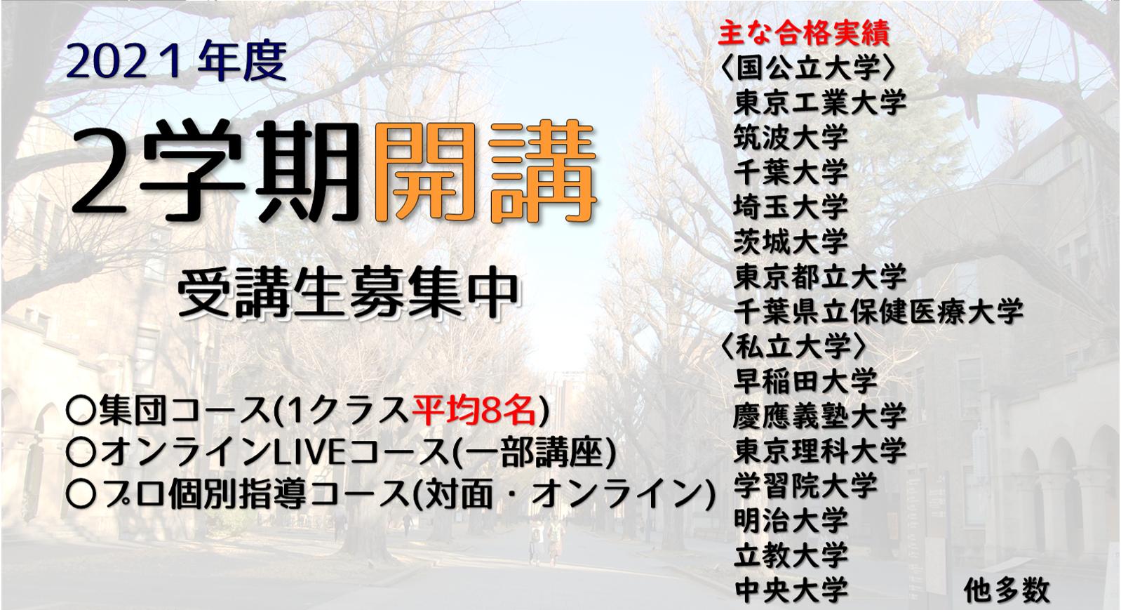 新松戸の大学受験専門塾LIBERAのレギュラー授業